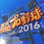 【パワプロ2016】シーズン終了時選手能力アップデート決定&さらなる大型アプデも!