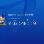 【PS4】予約後の前日ダウンロードの流れ(パワプロ2016)