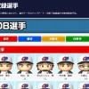 【パワプロ2016】OB収録選手165選手が公開!