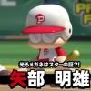 【パワプロ2016】CM動画が公開!