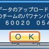 【パワプロ2016】LIVEアレンジチームのダウンロード方法
