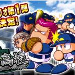 【サクスペ】新シナリオ「瞬鋭高校編」情報 選手能力・金特を追記!