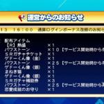 【サクスペ】通算ログインボーナスが大幅変更!1~30日目一覧