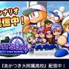 【サクスペ】新シナリオ「あかつき大付属高校」情報