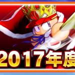 【パワプロ2016・2017年シーズン】チャンピオンシップモード