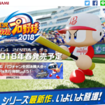 【パワプロ2018】実況パワフルプロ野球2018発売決定!